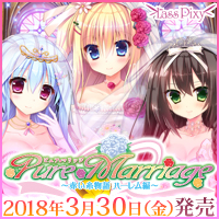 Pure Marriage ~赤い糸物語~ ハーレム編